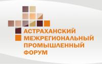 III Астраханский межрегиональный промышленный форум
